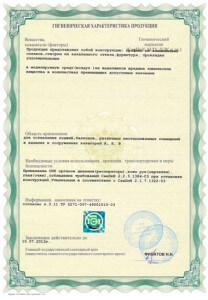 serteficat_3