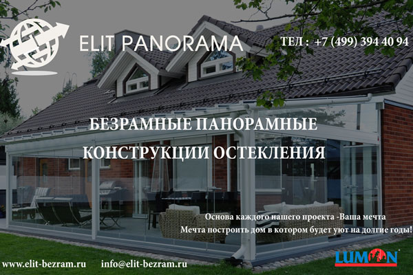 Ремонт ЭКСПО 2017